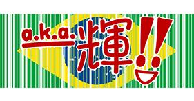 a.k.a.一輝!!
