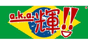 a.k.a.一輝!! ®