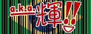 Logo do a.k.a. Ikki!! (2009)